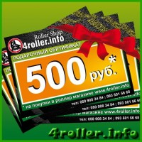 Подарочный сертификат 500 руб.